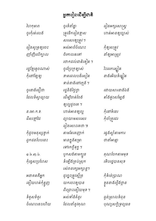 Kambuja_Soriya_1999_02_08__Page_1