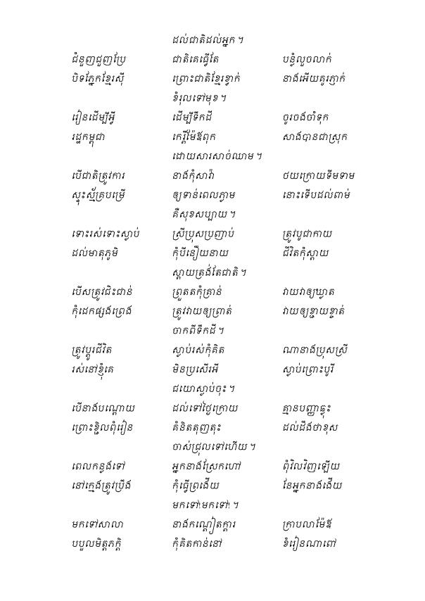 Kambuja_Soriya_1999_02_08__Page_2