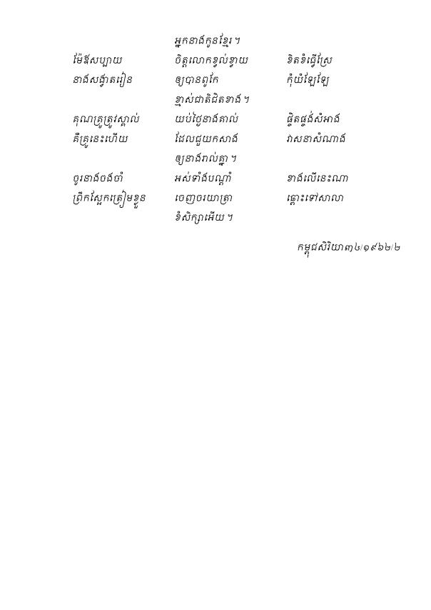 Kambuja_Soriya_1999_02_08__Page_3